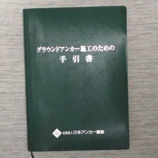 グラウンドアンカー施工のための手引書(科学/技術)