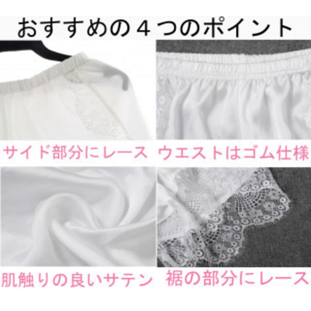 【数量限定】ペチパンツ インナーパンツ 下着透け防止 ブライダルインナー 白 レディースの下着/アンダーウェア(ブライダルインナー)の商品写真