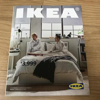 イケア(IKEA)のIKEA カタログ(住まい/暮らし/子育て)