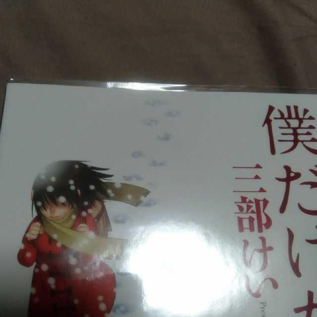 角川書店(カドカワショテン)の僕だけがいない街 全巻セット エンタメ/ホビーの漫画(全巻セット)の商品写真