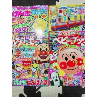 1〜4歳 子供雑誌 まとめ売り(4)(絵本/児童書)