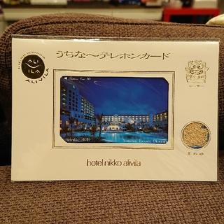 ニッコー(NIKKO)の沖縄☆hotel nikko alivila☆テレホンカード(その他)