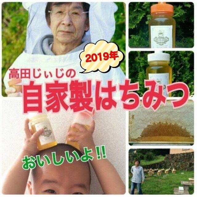 高田じぃじの自家製はちみつ 食品/飲料/酒の食品(野菜)の商品写真