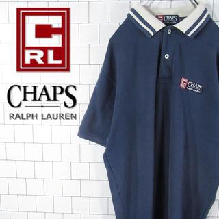 チャップス(CHAPS)の【激レア】チャップス ラルフローレン 刺繍ロゴ ゆるだぼ  ポロシャツ 古着(ポロシャツ)