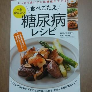 料理本 糖尿病レシピ(料理/グルメ)
