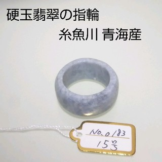 No.0183 硬玉翡翠の指輪 ◆ 糸魚川 青海産 ラベンダー ◆ 天然石(リング(指輪))
