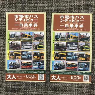 鹿児島市電・市バス・シティビュー 1日乗車券(その他)