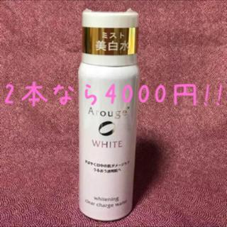 アルージェ(Arouge)のArouge ホワイトニングクリアチャージウォーター(化粧水/ローション)