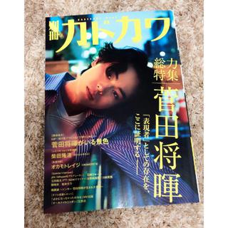 角川書店 - 別冊 カドカワ 菅田将暉