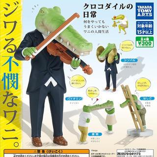 タカラトミーアーツ(T-ARTS)のクロコダイルの日常 全4種 コンプ Keigo フィギュア ガチャガチャ(その他)