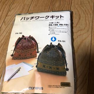 オリンパス(OLYMPUS)の新品 パッチワーク巾着キット(その他)