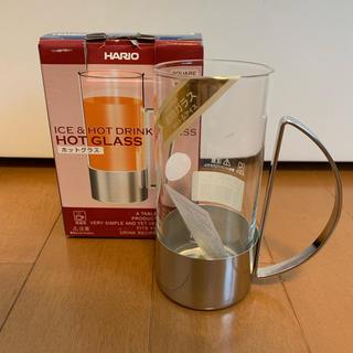 ハリオ(HARIO)のHARIO【ハリオ HW-8CSV ホットグラス】新品未使用!(グラス/カップ)
