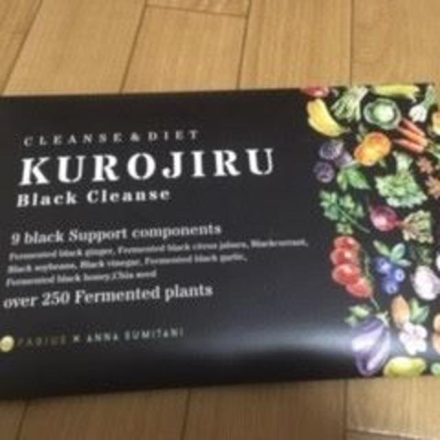 FABIUS(ファビウス)の黒汁 食品/飲料/酒の健康食品(その他)の商品写真