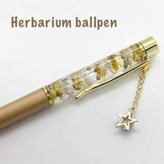 ハーバリウム ボールペン (ゴールド)(その他)