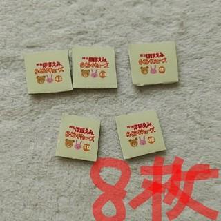 メイジ(明治)のほほえみらくらくキューブポイント 48袋×8枚(その他)