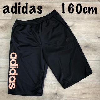 adidas - 160 アディダスハーフパンツ 女の子 子ども ウェア スポーツ 体操着