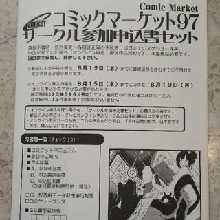 コミックマーケット97 サークル参加申込書セット C97 コミケ97