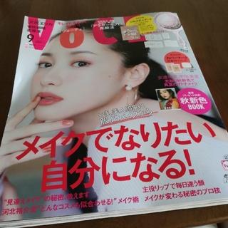 コウダンシャ(講談社)のvoce9月号雑誌(美容)