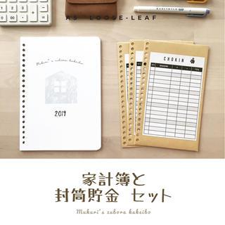 【ルーズリーフ版】家計簿と封筒貯金セット(その他)