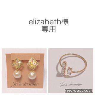 elizabeth様 専用ページ(ピアス)