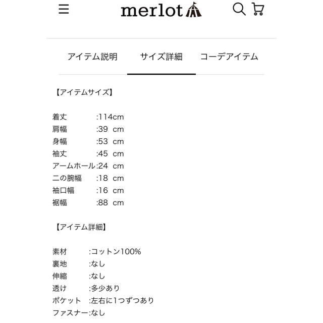 merlot(メルロー)の新品♡merlotメルローパイピングネックコットンワンピース レディースのワンピース(ロングワンピース/マキシワンピース)の商品写真