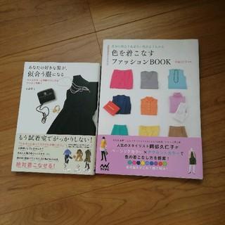 ① あなたの好きな服が、似合う服になる ② 色を着こなすファッションBOOK(ファッション/美容)
