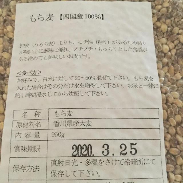 香川県産もち麦 950g 食品/飲料/酒の食品(米/穀物)の商品写真
