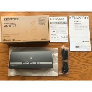 ケンウッド(KENWOOD)のケンウッド AS-BT77 Bluetooth ワイヤレス スピーカー(スピーカー)