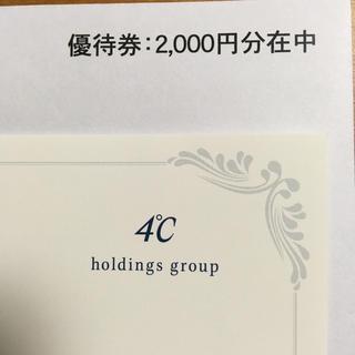 ヨンドシー(4℃)の4°C 株主優待 2000円分(ショッピング)