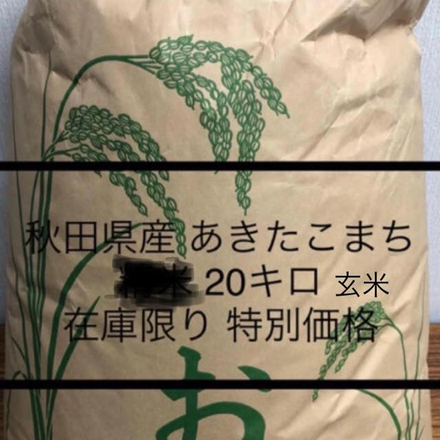 秋田県産 あきたこまち 玄米 20キロ 食品/飲料/酒の食品(米/穀物)の商品写真