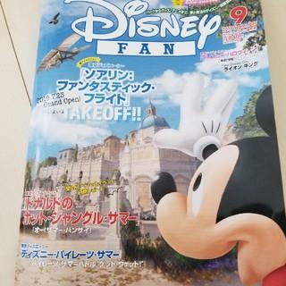 ディズニー(Disney)のディズニーファン 9月号(専門誌)