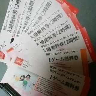 東京ドーム ボーリング無料券とローラースケート無料券(ボウリング場)