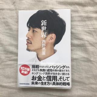 カドカワショテン(角川書店)の新世界(ビジネス/経済)