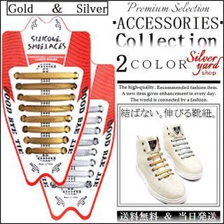 [79]結ばない靴紐 伸びる靴紐 シリコン ゴム 簡単脱着 バレない 加工(スニーカー)