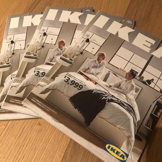 イケア(IKEA)のIKEAカタログ 最新版 2020×1冊(住まい/暮らし/子育て)