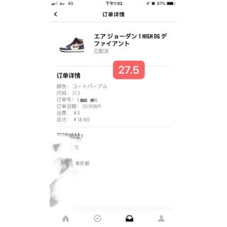 ナイキ(NIKE)の【NIKE SB】AJ1 SB CHICAGO(スニーカー)