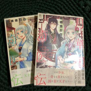角川書店 - 月華国奇医伝 1・2巻セット