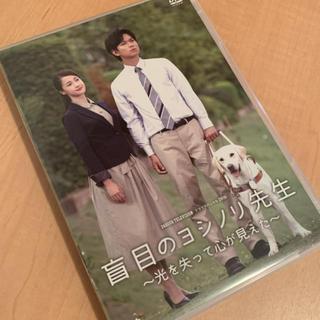 ジャニーズ(Johnny's)の盲目のヨシノリ先生 DVD(TVドラマ)