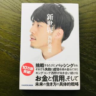 カドカワショテン(角川書店)の新世界 / 西野亮廣 / サイン入り(ビジネス/経済)