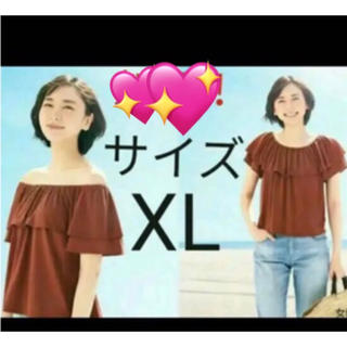 ユニクロ(UNIQLO)のユニクロ 茶色2wayラッフルオフショルトップスXL 大きいサイズ Tシャツ(カットソー(半袖/袖なし))