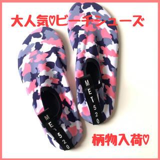 【人気NO.1♡】マリンシューズ ビーチシューズ サンダル プール 海 ピンク(ビーチサンダル)