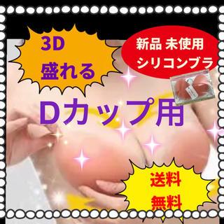 ヌーブラ 3D激盛り シリコン 強力粘着 Dカップ用 新品 未使用(ヌーブラ)