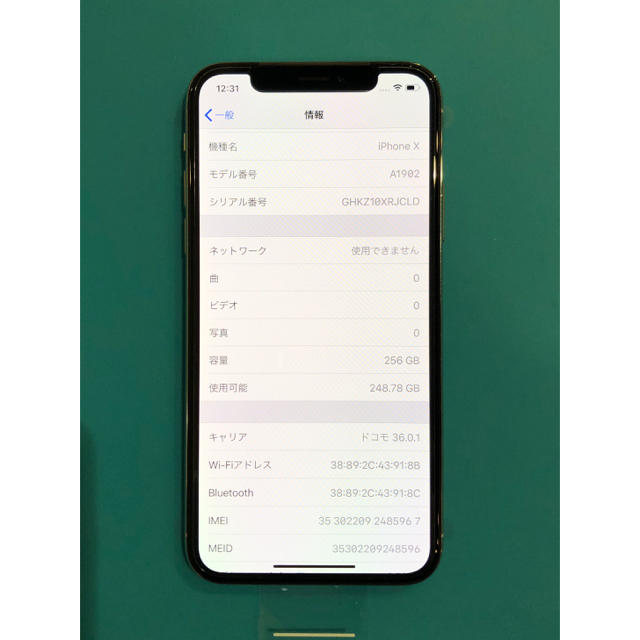 iPhone(アイフォーン)のiPhoneX 本体 256GB 新品 SIMフリー スマホ/家電/カメラのスマートフォン/携帯電話(スマートフォン本体)の商品写真
