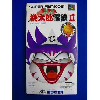 スーパーファミコン - スーパー桃太郎電鉄Ⅲ ハドソン 箱・説明書付 4988607000684