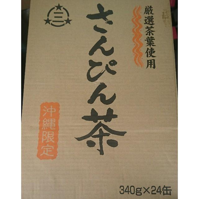さんぴん茶 食品/飲料/酒の飲料(茶)の商品写真