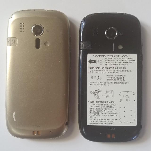 富士通(フジツウ)のF-12D Android 2台セットドコモ 富士通 らくらくスマートフォン  スマホ/家電/カメラのスマートフォン/携帯電話(スマートフォン本体)の商品写真