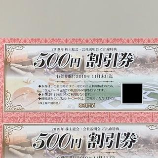 ラウンドワン 優待割引券 4000円分(500円×8枚) 株主総会出席特典(ボウリング場)