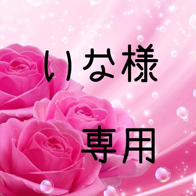 いな様専用 お米 H30 愛媛県産あきたこまち 玄米 20㎏ 食品/飲料/酒の食品(米/穀物)の商品写真