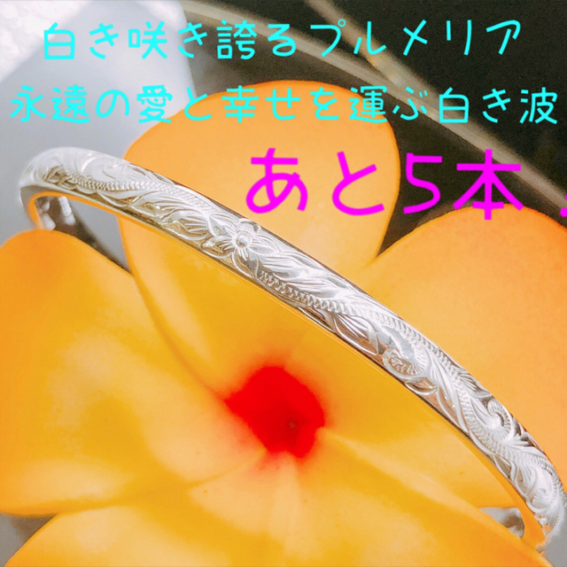 新作ハワイアンジュエリー 白きシルバー プルメリア  スクロール バングル レディースのアクセサリー(ブレスレット/バングル)の商品写真