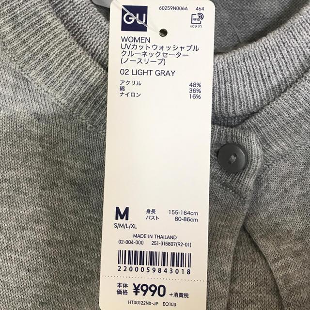 GU(ジーユー)のツインニット レディースのトップス(アンサンブル)の商品写真